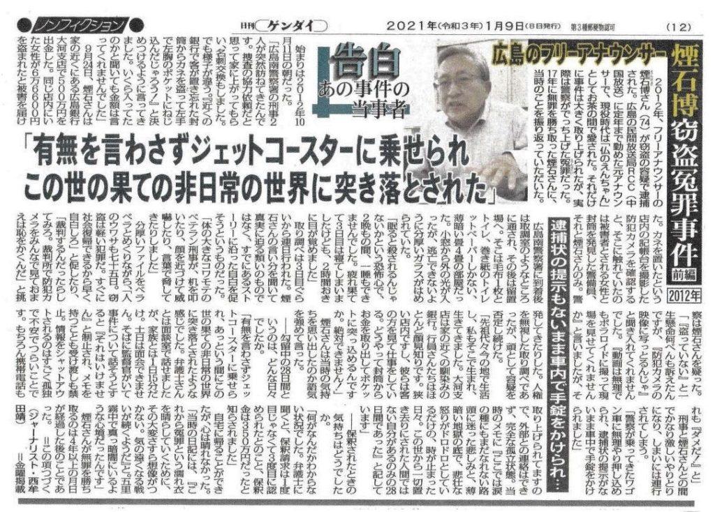 日刊ゲンダイ 2021年1月9日掲載分